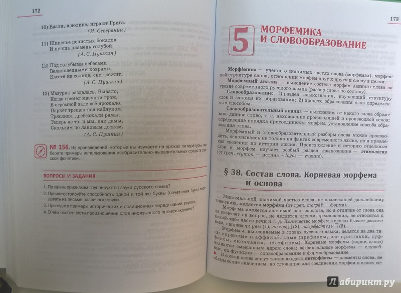 русский язык хлебинская 10 класс учебник