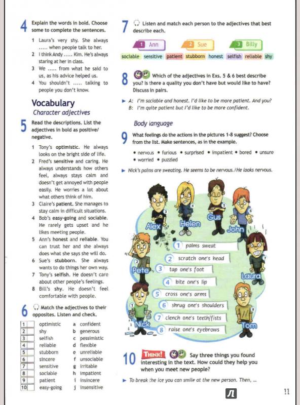 страница английский гдз класс 8