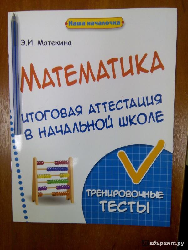 Иллюстрация 1 из 6 для Математика. Итоговая аттестация в начальной школе. Тренировочные тесты - Эмма Матекина   Лабиринт - книги. Источник: Ульянова Мария