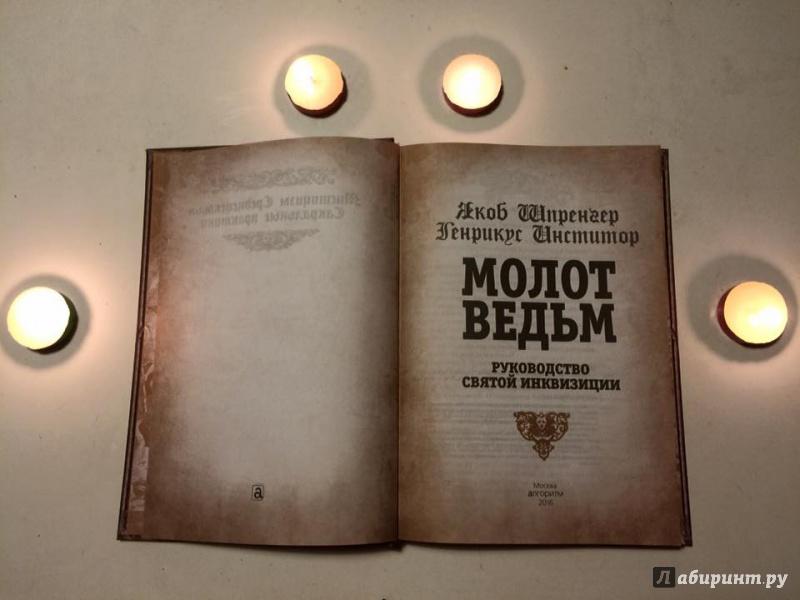 Иллюстрация 24 из 39 для Молот ведьм. Руководство святой инквизиции - Шпренгер, Инстититор | Лабиринт - книги. Источник: Семаков  Андрей