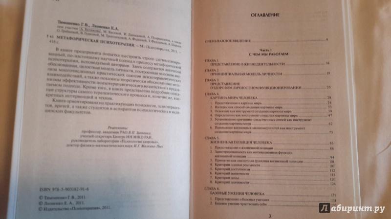 Тимошенко Е А Леоненко Знакомство С Собой