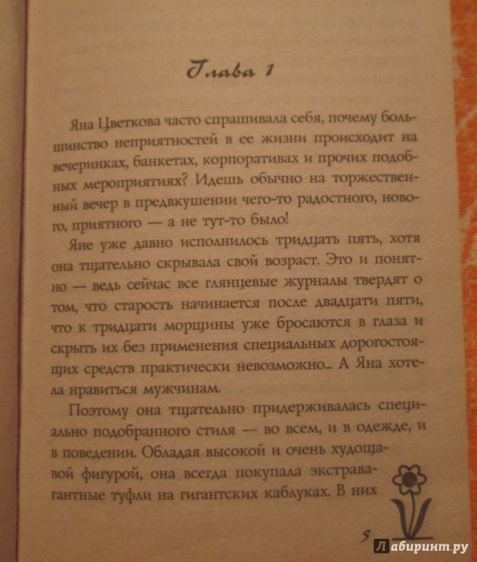 Иллюстрация 1 из 11 для Почем цветочек аленький? - Татьяна Луганцева | Лабиринт - книги. Источник: NiNon