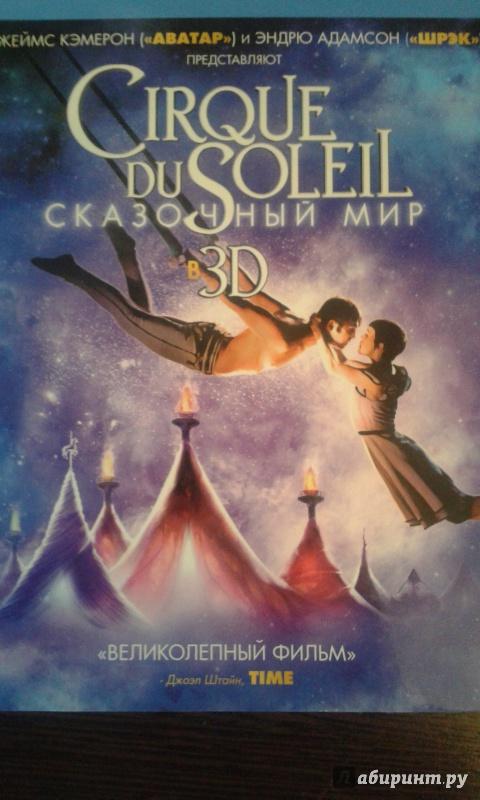 Иллюстрация 1 из 13 для Cirque du Soleil: Сказочный мир (Blu-Ray) - Эндрю Адамсон | Лабиринт - видео. Источник: Бородин  Алексей