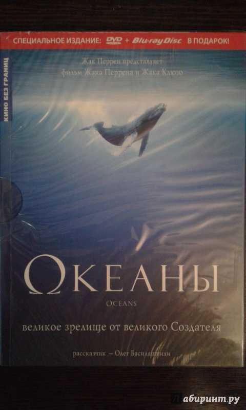 Иллюстрация 1 из 40 для Океаны (DVD+Blu-ray) - Перрен, Клюзо | Лабиринт - видео. Источник: Бородин  Алексей