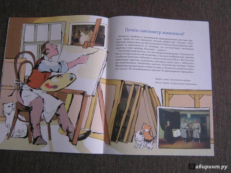 Иллюстрация 51 из 74 для Что передвинули передвижники - Марина Улыбышева | Лабиринт - книги. Источник: Гришина мама