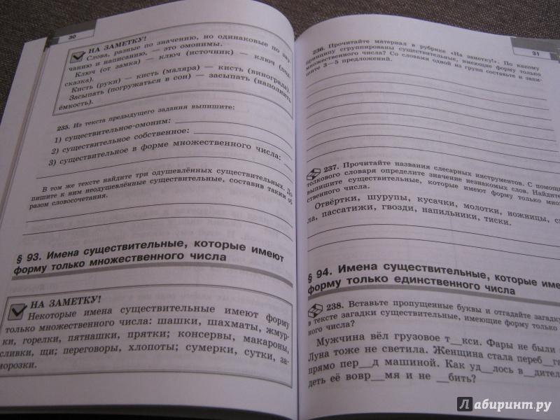 гдз 6 класс русский язык тетрадь скорая помощь