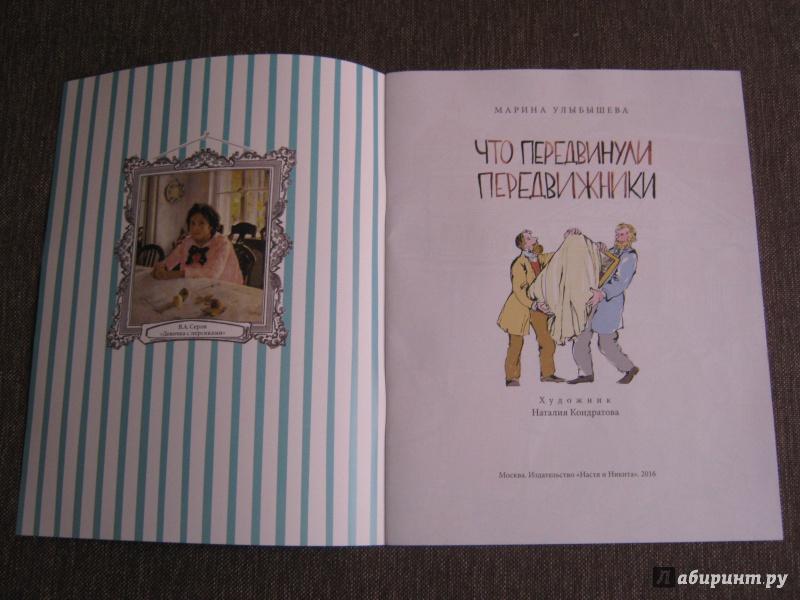 Иллюстрация 41 из 74 для Что передвинули передвижники - Марина Улыбышева   Лабиринт - книги. Источник: Гришина мама