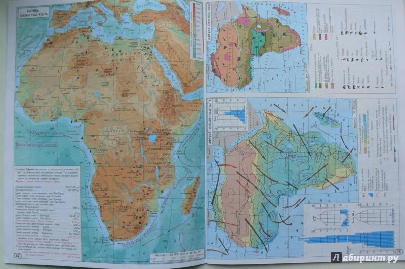 атласу гдз и материков география 6 по океанов класс