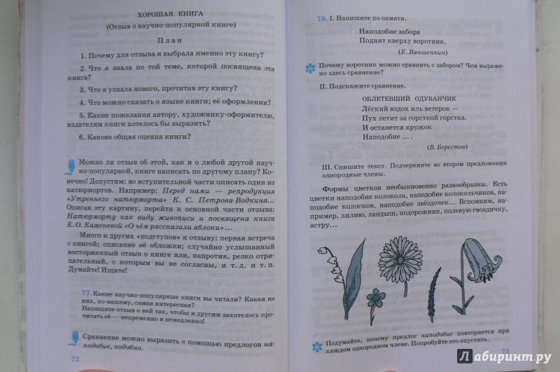 Гдз по русской речи 7 класс бабайцева