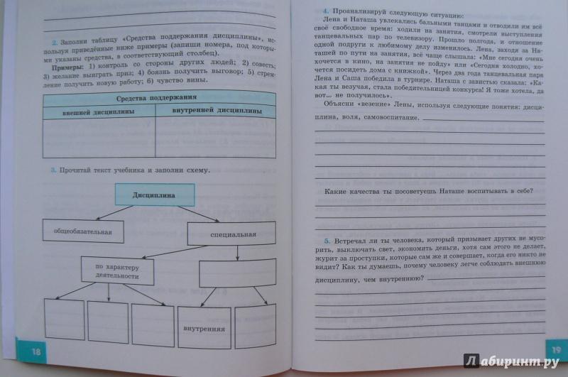 решебник по обществознанию 9 класс рабочая тетрадь о.а.котова и т.е. лискова