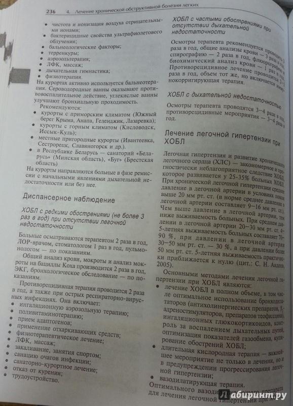 Ринофлуимуцил отзывы при лечении гайморита