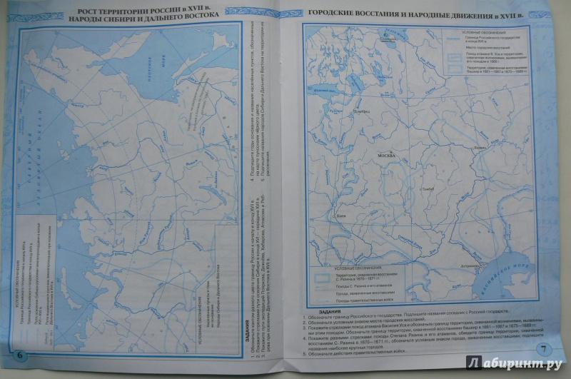 Гдз Контурные Карты По Истории России 8 Класс Фгос