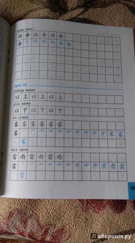 ван луся китайский язык 6 класс рабочая тетрадь гдз