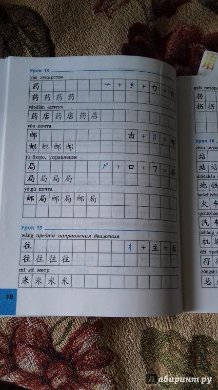 Решебник по японскому языку для 6 класса