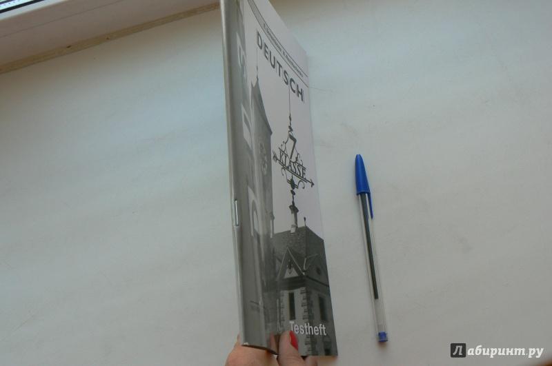 Иллюстрация из для Немецкий язык класс Контрольные задания  Иллюстрация 1 из 4 для Немецкий язык 7 класс Контрольные задания для подготовки к