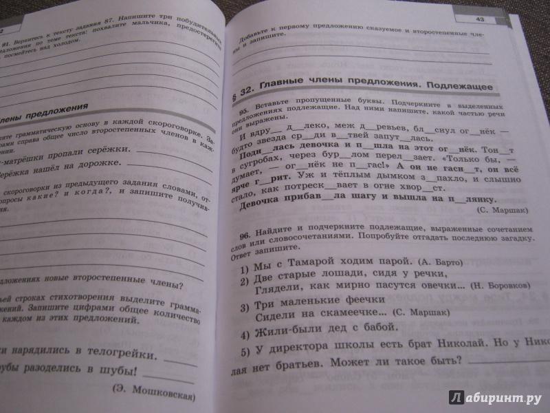 Гдз по рабочей тетради по русскому языку 6 класс янченко