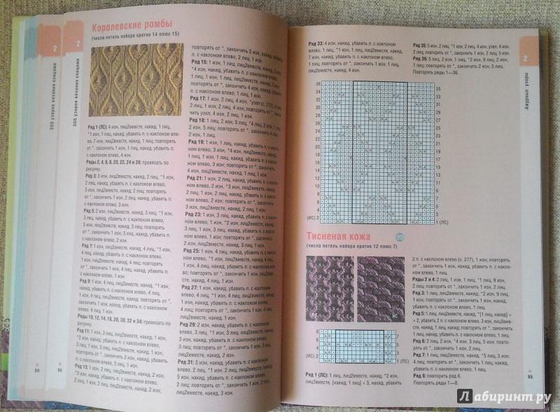 иллюстрация 7 из 16 для большая книга узоров для вязания на спицах