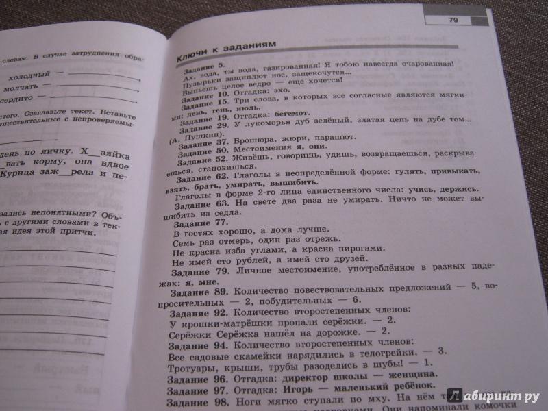 класс гдз помощь русскому рабочая тетрадь скорая языку по 5