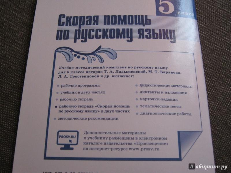 Гдз По Скорой Помощи По Русскому Языку 5 Класс Янченко 1 Часть