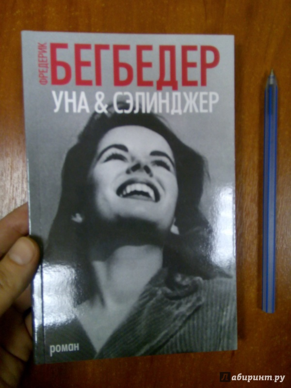 Читать бесплатно книгу Уна ampamp Сэлинджер Фредерик Бегбедер