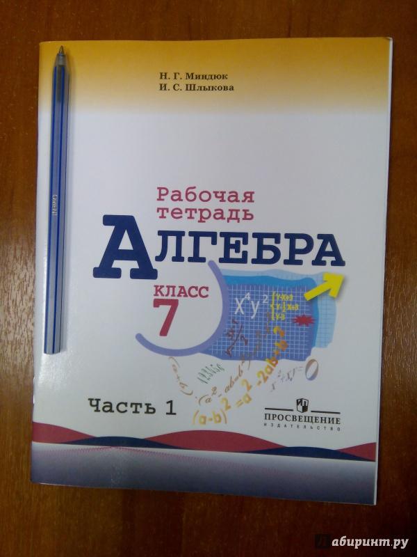 Гдз По Алгебре 7 Класс Синий Учебник Фгос