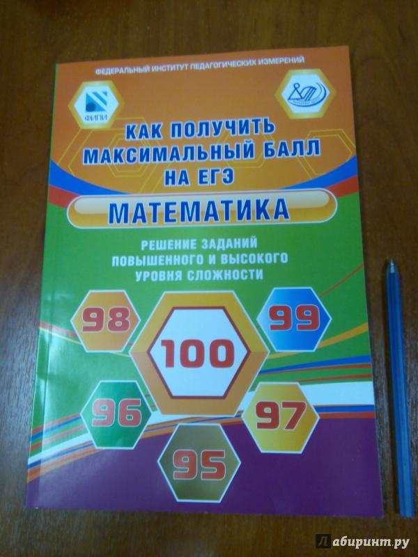 Иллюстрация 1 из 9 для Математика. Решение заданий повышенного и высокого уровня сложности. Как получить максимальный балл - Ященко, Семенов, Трепалин   Лабиринт - книги. Источник: Мария