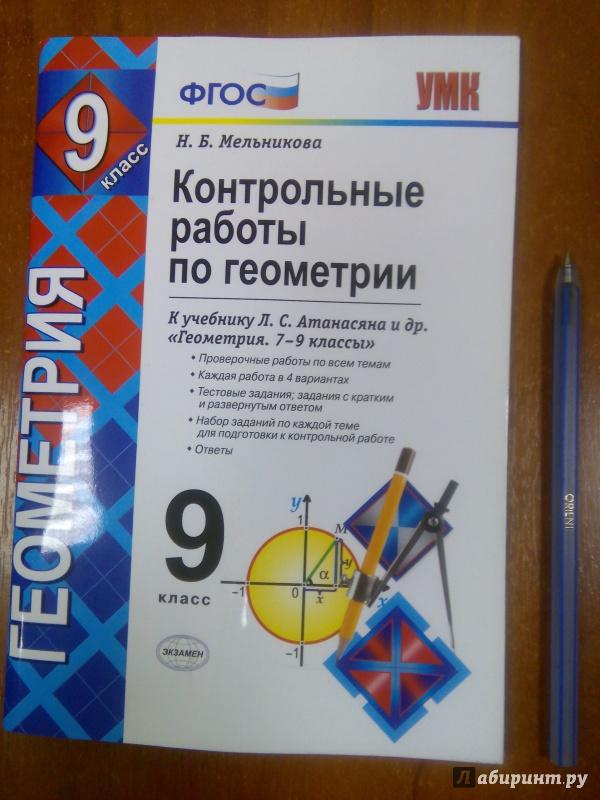 По контрольные класса решебники работы геометрии 9