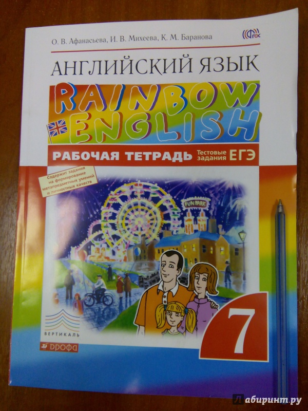 решебник по английскому языку 7 класс афанасьева рабочая тетрадь 2