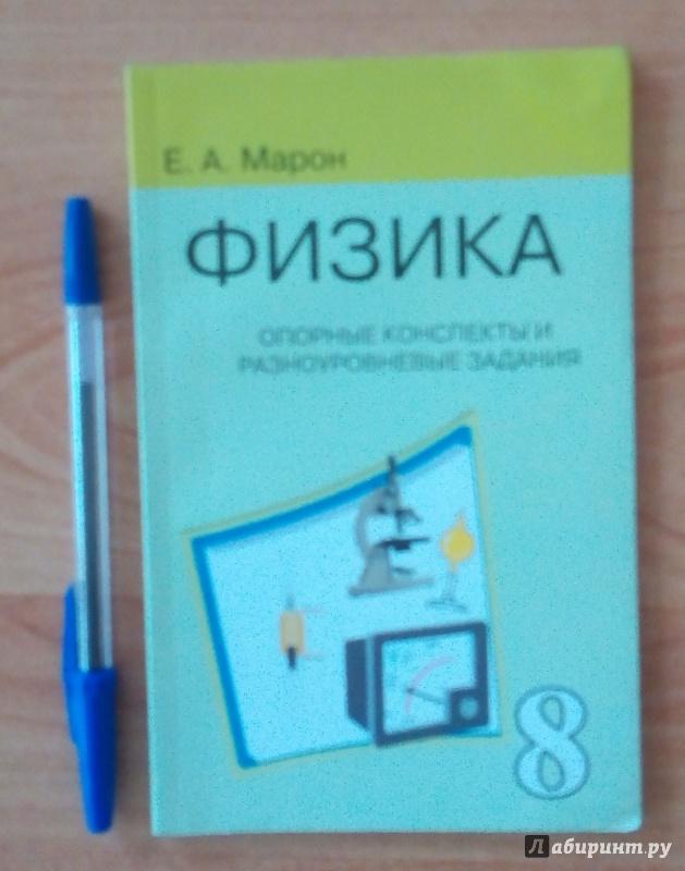 Гдз по физике 10 класс марон опорные конспекты и разноуровневые задания