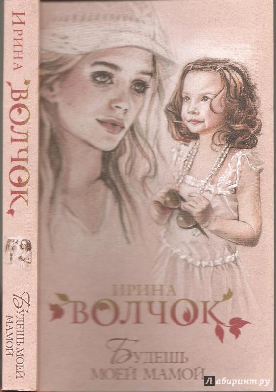 Иллюстрация 1 из 23 для Будешь моей мамой - Ирина Волчок | Лабиринт - книги. Источник: Alex