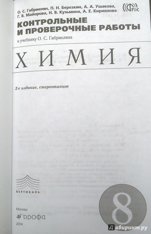 Химия класс Контрольные и проверочные работы к учебнику quot  Иллюстрации к Химия 8 класс Контрольные и проверочные работы