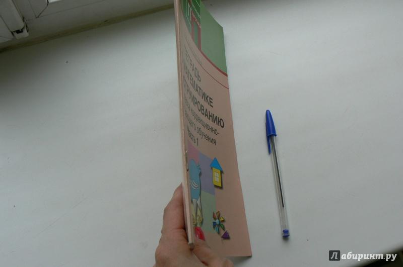 Иллюстрация 1 из 4 для Тетрадь по математике и конструированию для 1 класса коррекционно-развивающего обучения. Часть 1 - Анна Белошистая | Лабиринт - книги. Источник: Марина