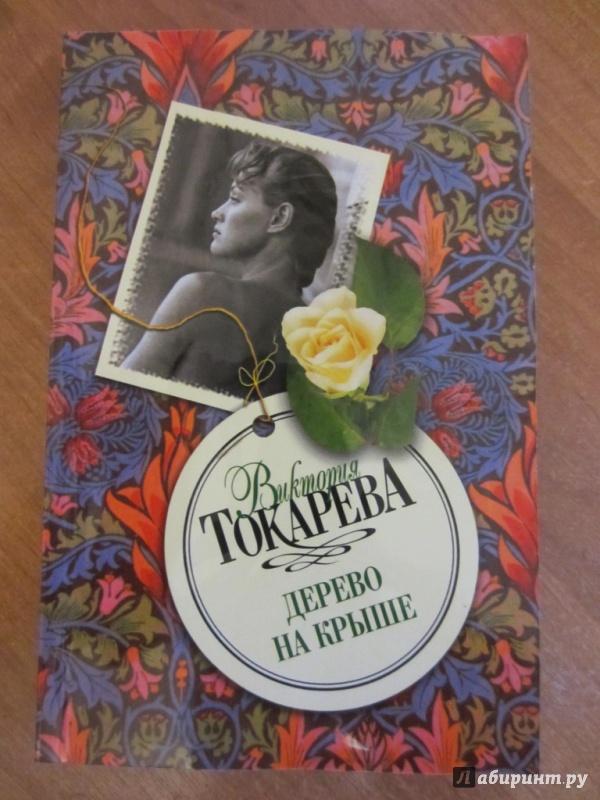 Иллюстрация 1 из 10 для Дерево на крыше - Виктория Токарева | Лабиринт - книги. Источник: gev2211