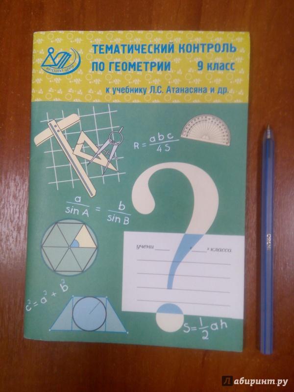 По гдз к контроль геометрии атанасяна тематическая учебнику
