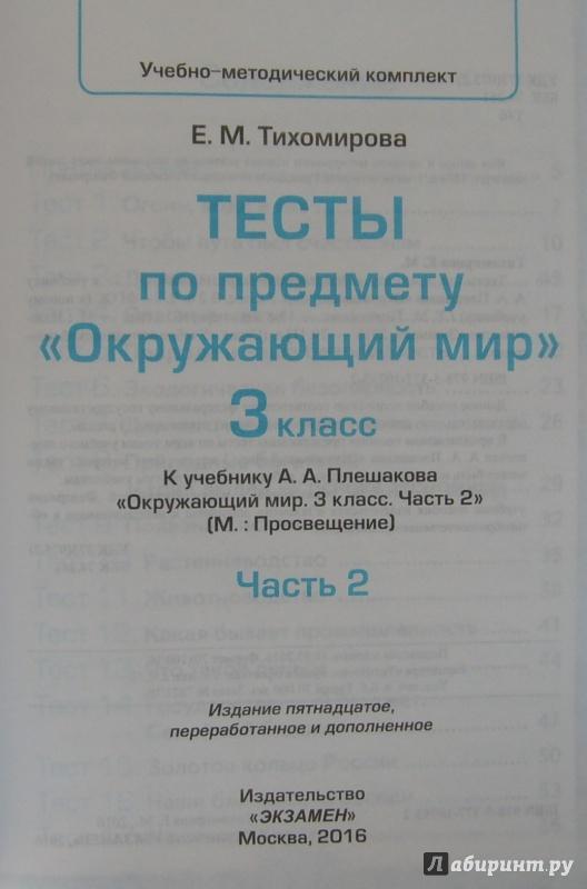 ТИХОМИРОВА ТЕСТЫ ОКРУЖАЮЩИЙ МИР 3 КЛАСС ФГОС СКАЧАТЬ БЕСПЛАТНО