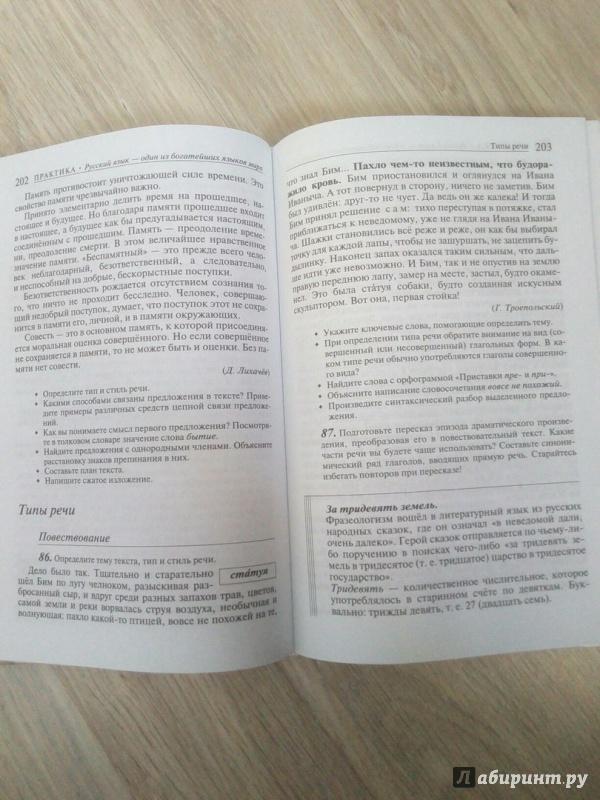 учебник по русскому языку 10-11 класс бабайцева гдз