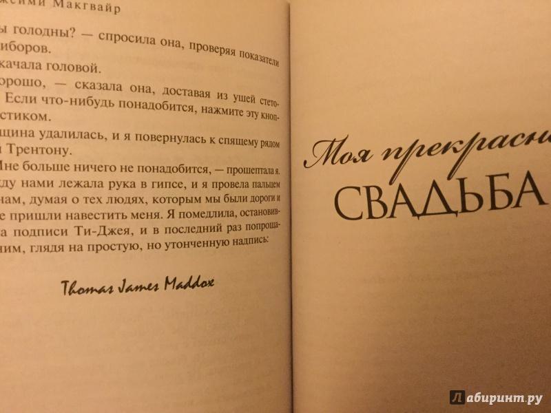 ян мак гваир книги