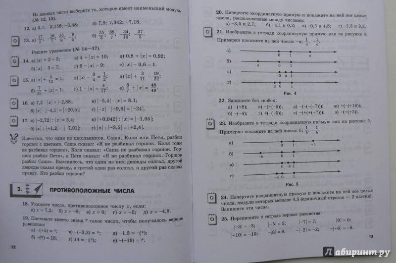 Класс решебник 6 гамбарин и сборник математика упражнений и задач зубарева