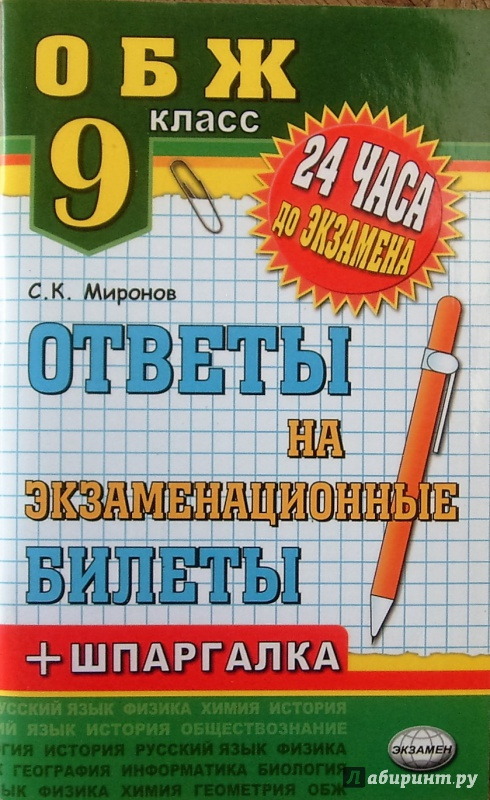 Экзаменационные билеты по обж 9 класс