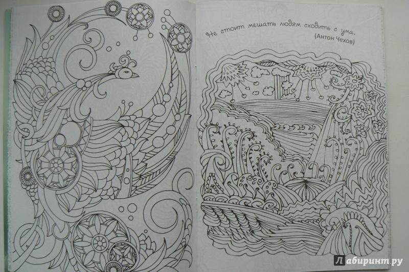 Иллюстрация 4 из 45 для Будьте счастливыми. Раскраска для ...