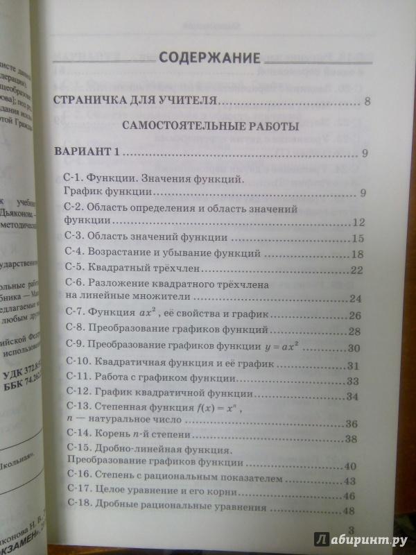 дидактические материалы звавич гдз 2018 л.и дьяконова алгебра 7 класс н.в