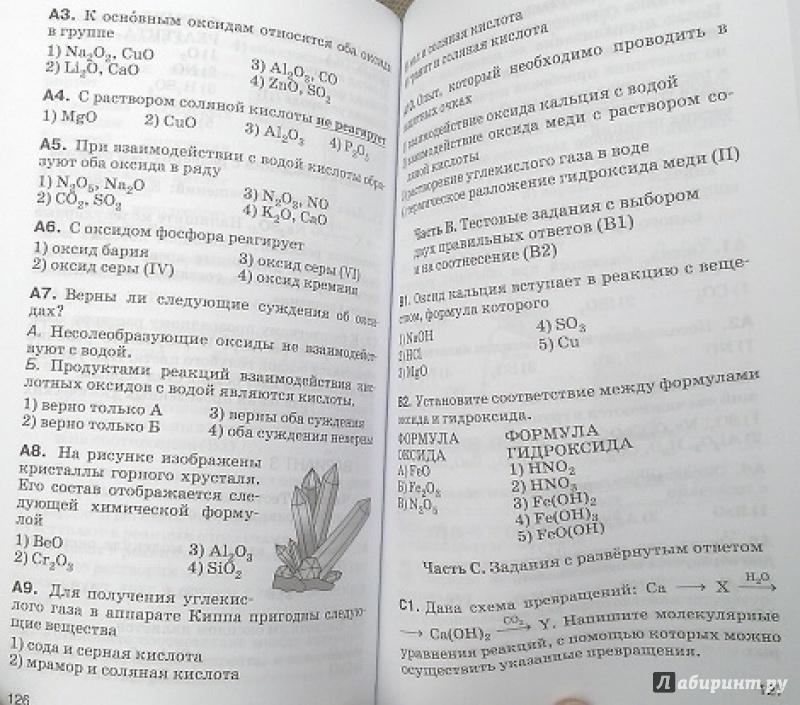К работы химия гдз габриеляна класс контрольные и уч проверочные 9