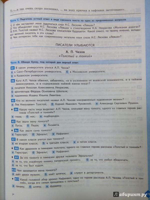 Решебник по рабочей тетради литературы 6 класс ахмадулина