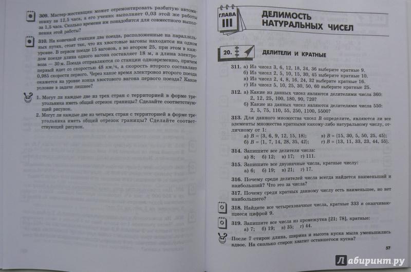зубарева по класс сборника математике решебник 6 гамбарин