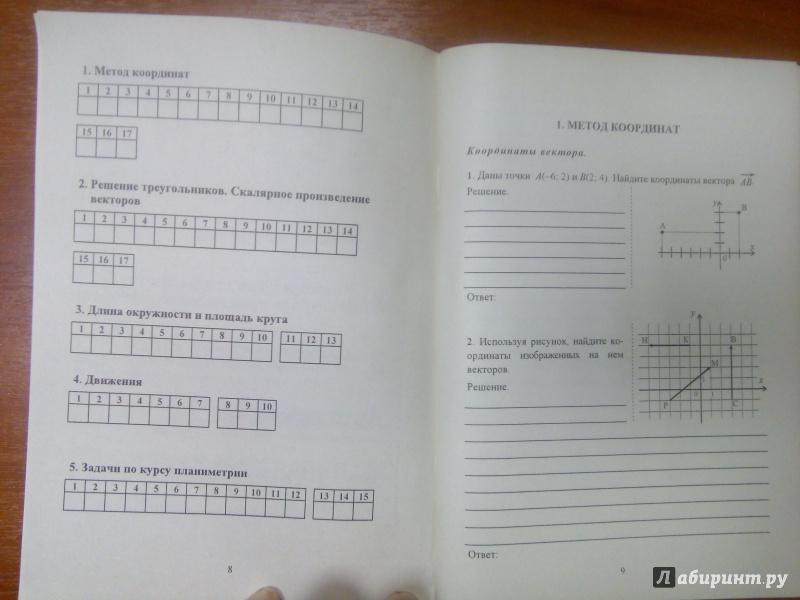 по атанасяна геометрии гдз тематическая к учебнику контроль