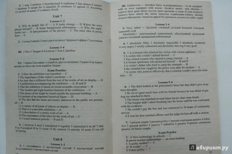английскому класс по решебник миллениум 11