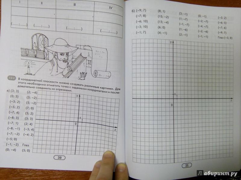 и 6 класс.тетрадь учащихс гдз 2.задания развития обучения математика для