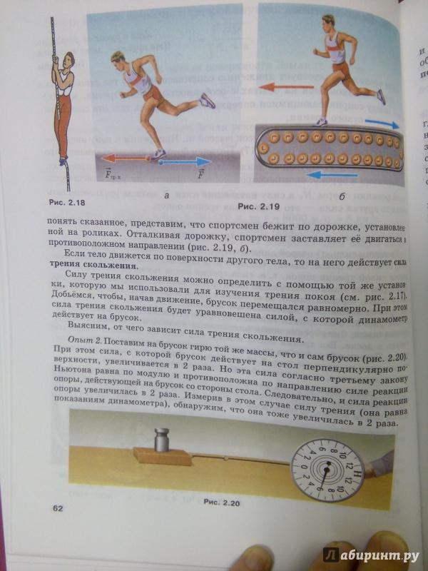 Яворский гдз тихомирова физика 10