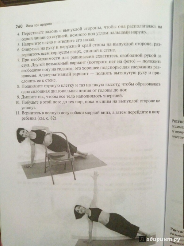 Иллюстрация 12 из 16 для Йога при артрите - Фишмен, Солтонстолл   Лабиринт - книги. Источник: Балдина  Дарья
