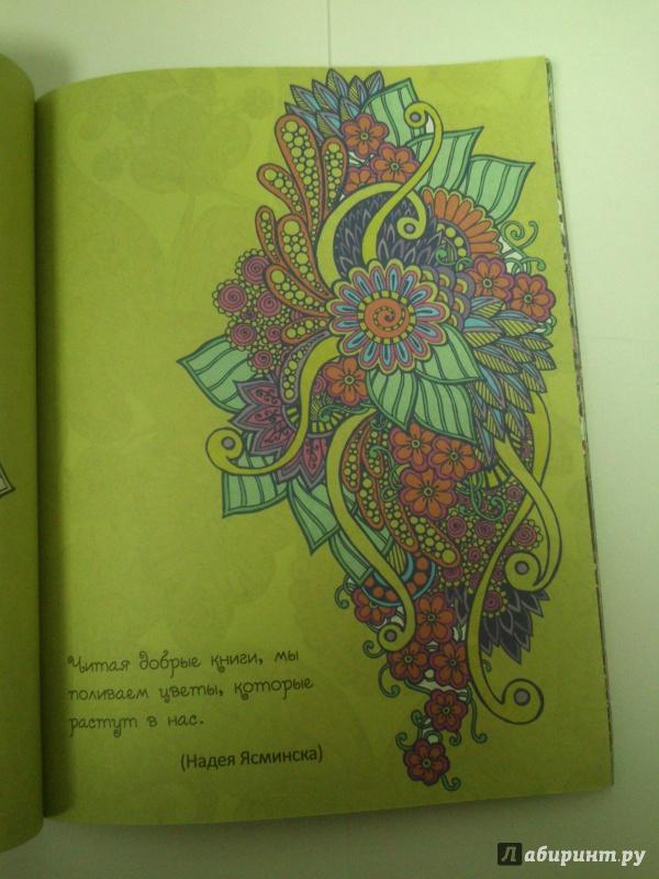 Иллюстрация 6 из 26 для Цветы для счастья. Раскраска для ...